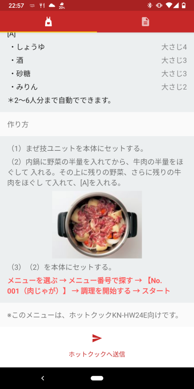 食材を鍋に入れた時のイメージ画像もあるので、とても分かりやすい
