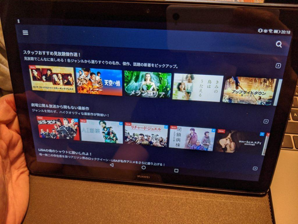 アマプラ以外で映画を見る人は「HUAWEI MediaPad T5 10」か「iPad」がおすすめ