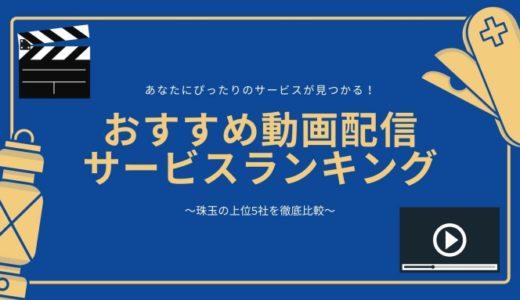 動画配信サービス人気ランキング2020 珠玉のおすすめ5社を徹底比較!